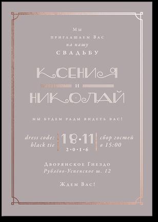 Мелодия - свадебное приглашение