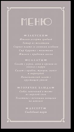 Мелодия - меню