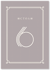 Мелодия - номер стола