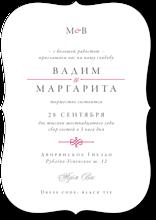 Маргарита - свадебное приглашение