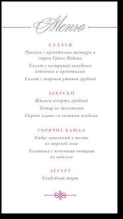 Маргарита - меню