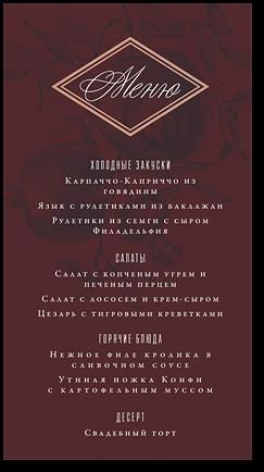 Гранаты - меню