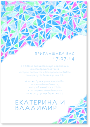 Витражи - свадебное приглашение