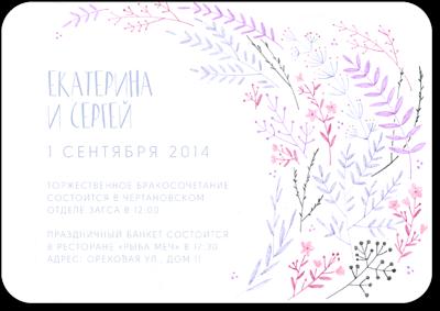 Сиреневые сны - свадебное приглашение
