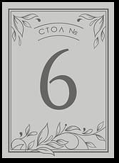 Романс - номер стола
