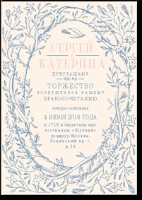 Старинная гравюра - свадебное приглашение