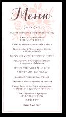 Пышное цветение - меню №2