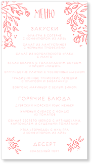 Вишнёвый сад - меню