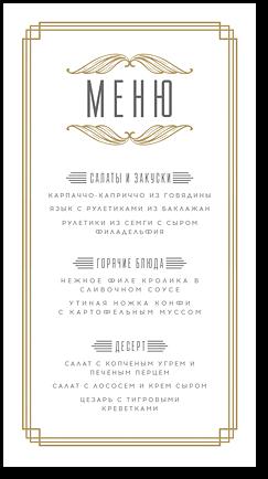 Фокстрот - меню