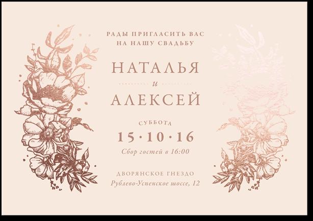 Медовый цветок  - свадебное приглашение
