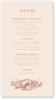 Медовый цветок - меню