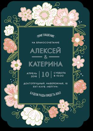 Полевые цветы - свадебное приглашение