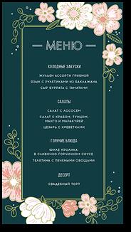 Полевые цветы - меню