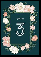 Полевые цветы - номер стола