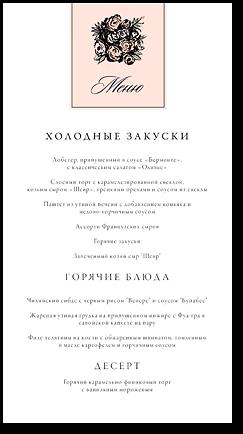 Пёрышки - меню