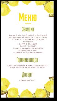 Лимоны - меню