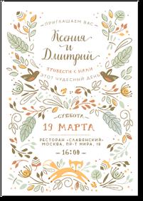 Лесная свадьба - свадебное приглашение