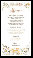 Лесная свадьба - меню