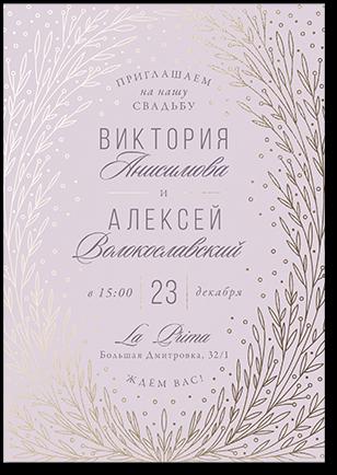 Оттепель - свадебное приглашение