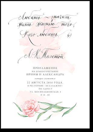 Новелла - свадебное приглашение