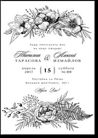 Графичные цветы - свадебное приглашение
