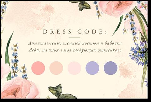 Лавандовый мёд - карта дресс-кода