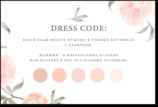 Джульетта - карта дресс-кода