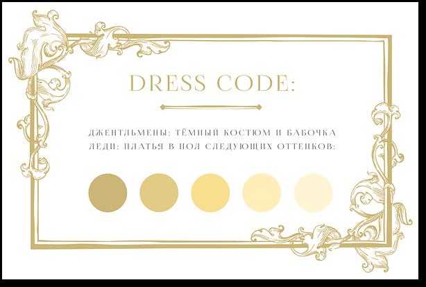 Барокко - карта дресс-кода