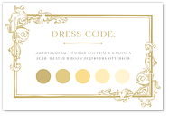Thumb related products dress code invitation 600%d1%85420