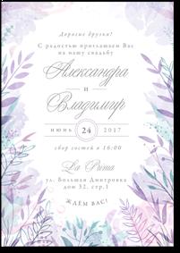 Душистые травы - свадебное приглашение