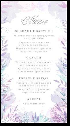 Душистые травы - меню