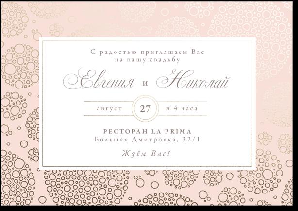 Воздушный шоколад - свадебное приглашение