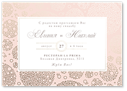 Thumb related products invitation 600%d1%85420
