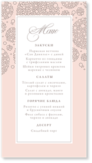 Воздушный шоколад - меню