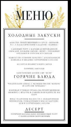 Веточки - меню