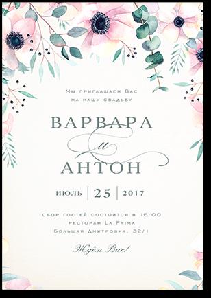 Анемоны - свадебное приглашение