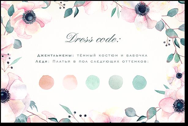 Wedding Invitation Dress Code Wording: карта дресс-кода за 90 р/шт