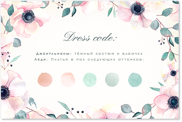 Formal Attire On Wedding Invitation: карта дресс-кода за 90 р/шт