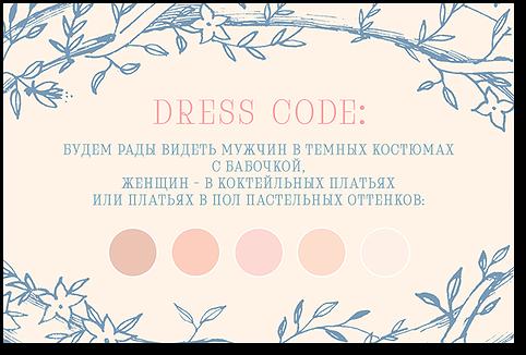Старинная гравюра - карта дресс-кода