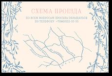 Старинная гравюра - схема проезда