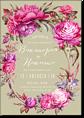 Пионовый венок - свадебное приглашение