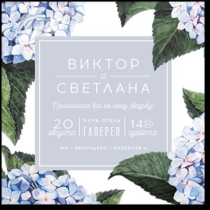 Садовая гортензия - свадебное приглашение