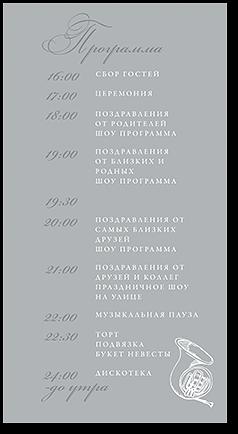 Иней - программа дня №1