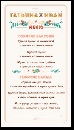 Цветы и травы - меню