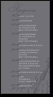 Иней - программа дня №2