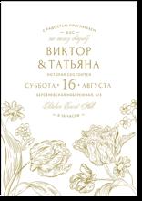 Тюльпаны - свадебное приглашение