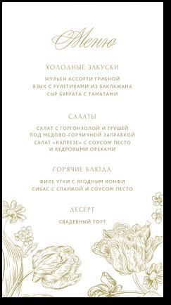Тюльпаны - меню