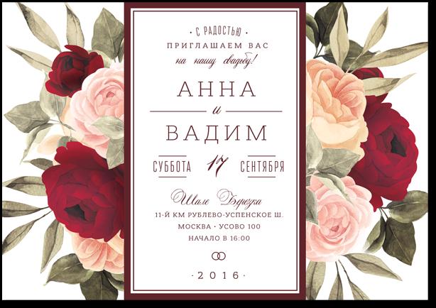 Dolce vita - свадебное приглашение