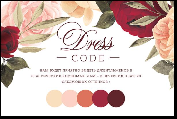 Dolce vita - карта дресс-кода