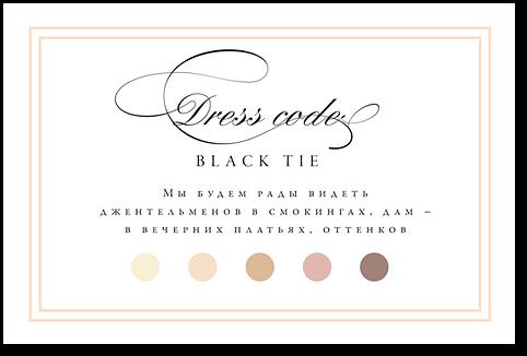 Грация - карта дресс-кода
